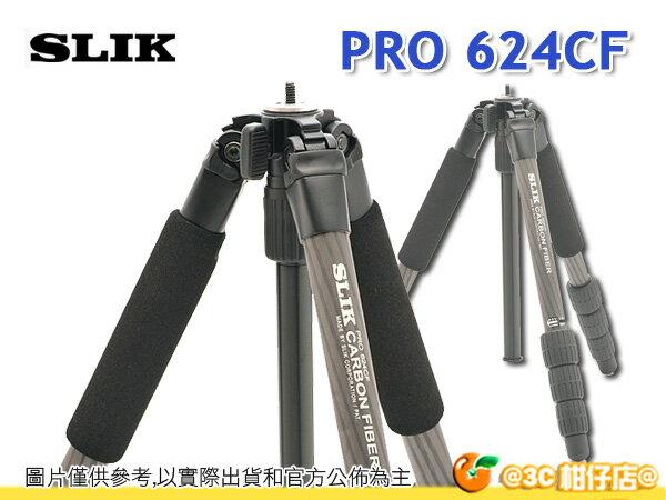 日本 SLIK PRO 624CF Carbon Fiber 碳纖系列 專業三腳架 載重3KG 無雲台 恆隆行公司貨 - 限時優惠好康折扣