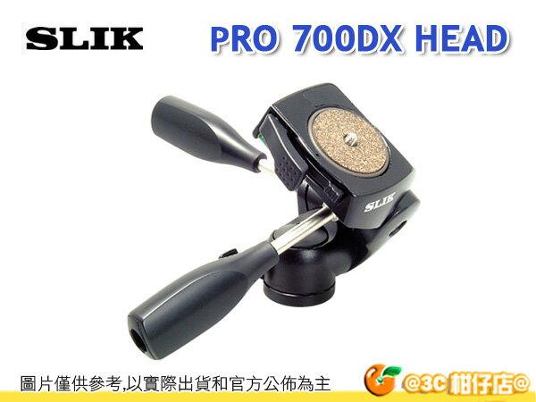 日本 SLIK PRO 700DX HEAD 雲台 雙手把 雙向水平儀 載重8KG 單眼 立福公司貨 - 限時優惠好康折扣