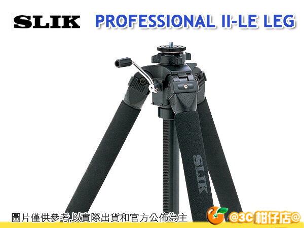 日本 SLIK PROFESSIONAL II-LE leg Pro頂級專業系列三腳架 載重10KG 單眼 無雲台 恆隆行公司貨 - 限時優惠好康折扣