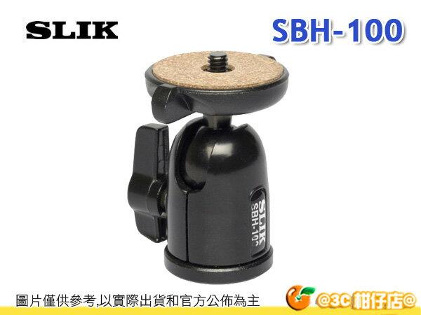 SLIK SBH~100 自由球型雲台 快拆板 載重1.5KG 單眼 立福 貨 SBH10