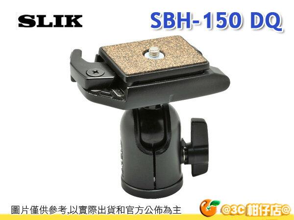 日本 SLIK SBH-150DQ 自由球型雲台 雙向水平儀 快拆板 載重3KG 立福公司貨 SBH150DQ - 限時優惠好康折扣