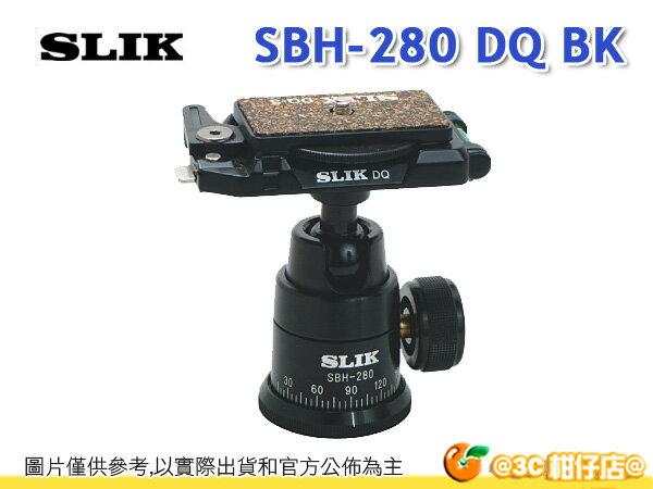 日本 SLIK SBH-280DQ BK 自由球型雲台 雙向水平儀 快拆板 載重5KG 立福公司貨 SBH280DQ - 限時優惠好康折扣