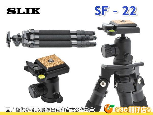 日本 SLIK SF-22 三腳架 扁平 單眼 長變焦 SBH-250DQ 球型雲台 恆隆行公司貨 SF22 - 限時優惠好康折扣