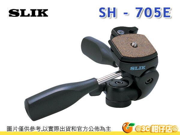 日本 SLIK SH-705E 三向雲台 雙手把 快拆板 載重5KG 單眼 立福公司貨 SH705E
