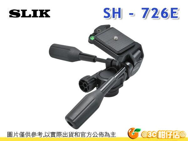 日本 SLIK SH-726E 三向雲台 雙手把 水平儀 快拆板 載重5KG 單眼 立福公司貨 SH726E - 限時優惠好康折扣