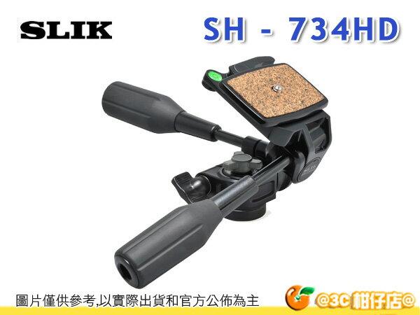日本 SLIK SH-734HD 三向雲台 油壓 雙手把 水平儀 快拆板 載重3KG 單眼 立福公司貨 SH734HD - 限時優惠好康折扣