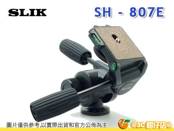 日本 SLIK SH-807E 三向雲台 雙手把 雙水平儀 快拆板 載重10KG 單眼 立福公司貨 SH807E - 限時優惠好康折扣