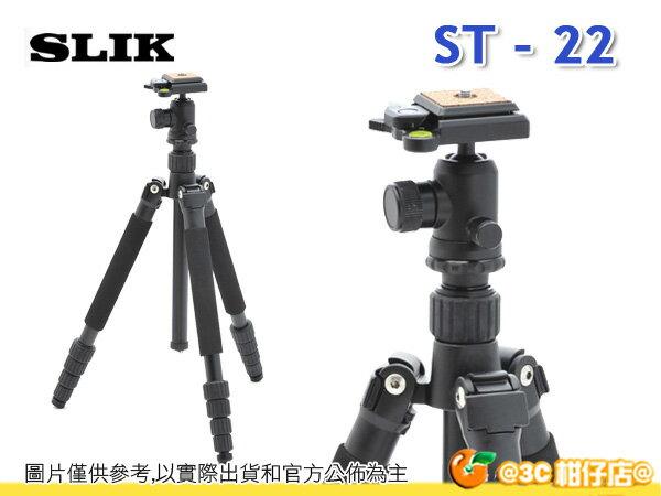 日本 SLIK ST-22 三腳架 旅遊 單眼 長變焦 SBH-250DQ 球型雲台 恆隆行公司貨