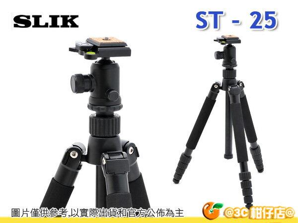 免運 日本 SLIK ST-25 三腳架 旅遊 單眼 長變焦 SBH-300DQ 球型雲台 立福公司貨