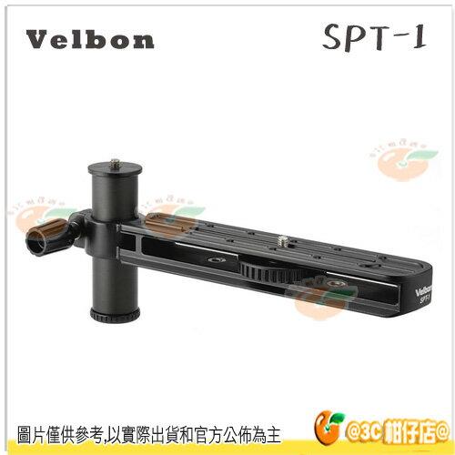 附收納袋 Velbon SPT-1 大炮鏡頭支撐架 平衡架 穩定架 70-200mm 300mm 長焦鏡 望遠鏡頭 公司貨 打鳥
