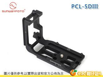 SUNWAYFOTO 晟崴 PCL-5DIII CANON 5D MARK III 5D3 專用 L型快拆板 豎拍板 PCL5DIII 彩宣公司貨