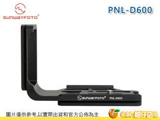 SUNWAYFOTO 晟崴 PNL-D600 NIKON D600 專用 L型快拆板 豎拍板 PNLD600  彩宣公司貨