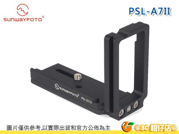 SUNWAYFOTO 晟崴 PSL-A7II Sony A7 專用L型快拆板 豎拍板 PSLA7II 彩宣公司貨