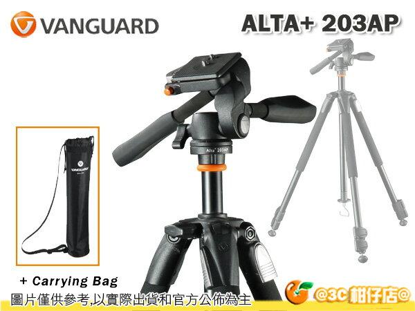 VANGUARD 精嘉 阿爾塔 ALTA+ 203AP 鋁鎂合金腳架套組 載重2KG 黑色 三腳架 低角度 附腳架袋 球型雲台 PH-12