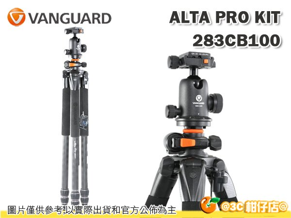 VANGUARD 精嘉 ALTA 阿爾塔 Pro 283CB100 碳纖維 專業型腳架套組 載重8KG 黑色 低角度 三腳架 附腳架袋 球型雲台 SBH-100
