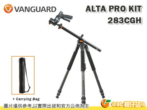 VANGUARD 精嘉 ALTA 阿爾塔 專業型 PRO 283CGH 碳纖維腳架套組 載重6KG 黑 三腳架 低角度 附腳架袋 槍型雲台 GH-300T