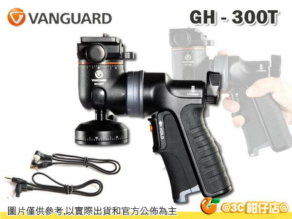 VANGUARD 精嘉 GH-300T 槍型雲台 專業腳架雲台 手槍式雲台 快門線 單眼 長變焦鏡 球型雲台 360 全景攝影 公司貨 GH300T
