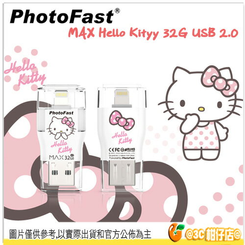 PhotoFast i-FlashDrive Hello Kitty 8pin 32G 64G 128G USB 2.0/3.0 隨身碟 雙頭龍 OTG