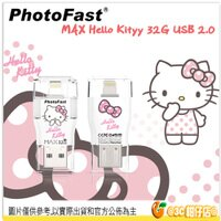 凱蒂貓週邊商品推薦到PhotoFast i-FlashDrive Hello Kitty 8pin 32G 64G 128G USB 2.0/3.0 隨身碟 雙頭龍 OTG
