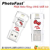 凱蒂貓週邊商品推薦到PhotoFast i-FlashDrive Hello Kitty 8pin 64G USB 2.0/3.0 隨身碟 雙頭龍 OTG