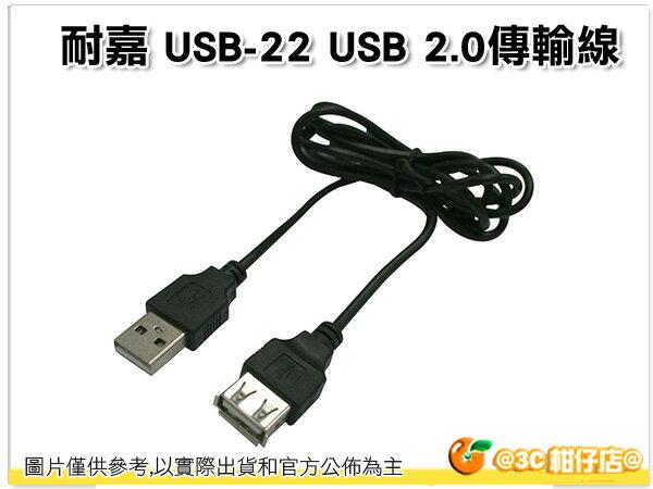 KINYO 耐嘉 USB 2.0 傳輸線 USB-22 120公分 適用 各種USB周邊 電腦 MP3