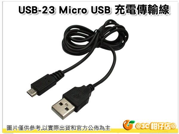 KINYO 耐嘉 Micro USB 充電傳輸連接線 USB-23 傳輸線 適用 HTC LG SAMSUNG MOTOROLA Sony BlackBerry