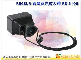 RECSUR RS-1106 取景遮光放大鏡 英連公司貨 附頸帶 台灣製 取景 放大鏡 LCD 液晶螢幕