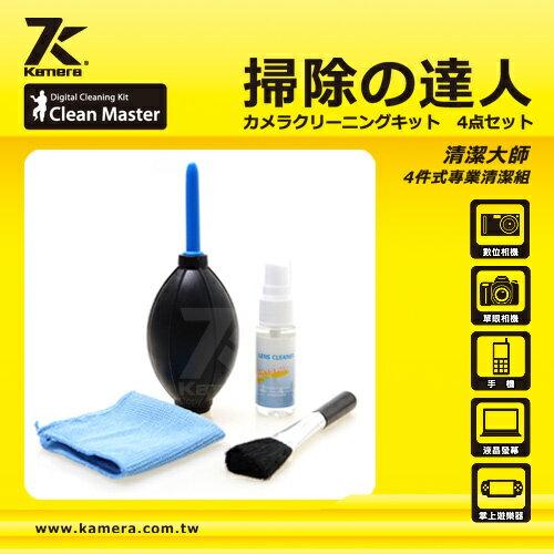 數位器材 大清潔組 大吹球清潔組 4件組 免運 含吹球 清潔液 拭淨布 清潔刷 - 限時優惠好康折扣