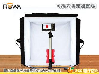 樂華 ROWA 可攜式專業攝影棚 40x40x40cm 環型燈管 小型 迷你 攜帶式 方形 折疊收納 公司貨 40*40*40 攝影棚 商攝