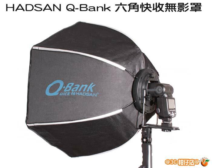 HADSAN Q-Bank 六角快收無影罩 湧蓮公司貨 遮光罩 柔光罩