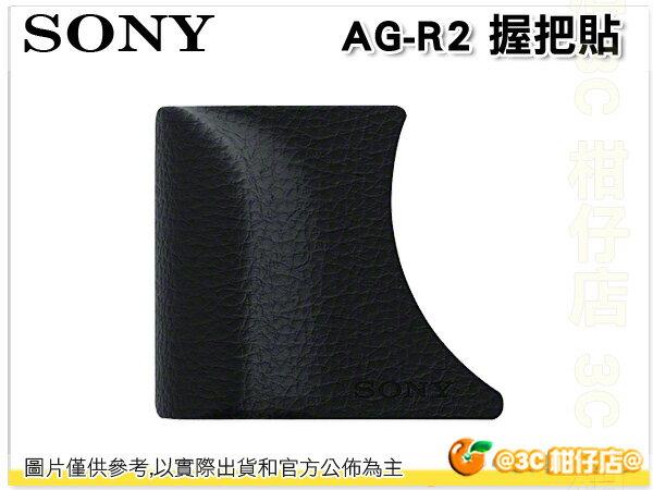 Sony AG-R2 RX100 RX100M3 RX100III RX100 M3 專用人體工學握把 AGR2 握把貼 公司貨