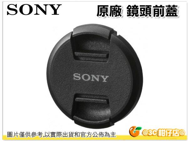Sony ALC-F72S 原廠 72mm 鏡頭前蓋 72 台灣索尼公司貨