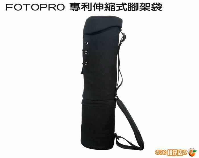 FOTOPRO 全球首創 專利伸縮式腳架袋 腳架伸縮袋