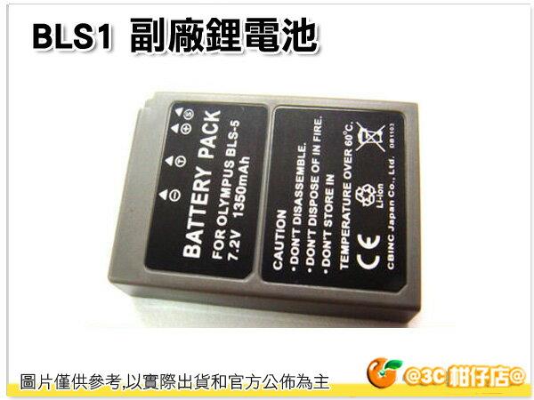 OLYMPUS 副廠電池 BLS-1 BLS1 鋰電池 專用 E420,E620,EP1,EP2,EP3,EPL1 EPL2 EPL3