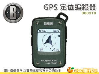 BUSHNELL 倍視能 BackTrack GPSD GPS 追蹤器 慢跑 登山 騎腳踏車 軌跡 可設5處定位 公司貨 360310
