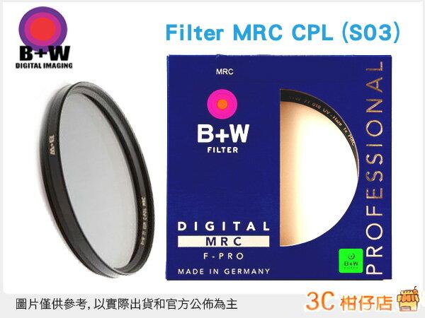 B+W 58mm 58 MRC CPL S03 環型偏光鏡 濾鏡 多層鍍膜 Schneider 原廠 德國製 公司貨