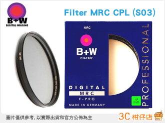 B+W 67mm 67 MRC CPL S03 環型偏光鏡 濾鏡 多層鍍膜 Schneider 原廠 德國製 公司貨