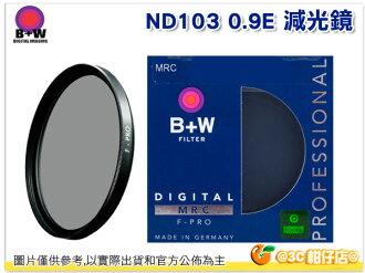 德國 B+W ND103 37.5mm 減光鏡 ND8 37.5 減3格 ND 103 溪曝 晨昏 閃燈壓光 黑卡 公司貨