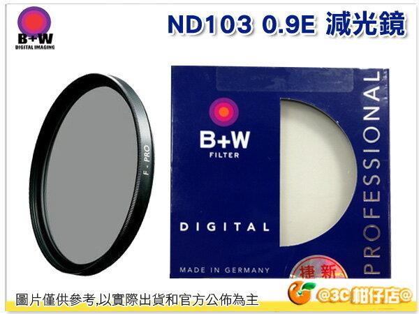 送鏡頭筆 德國 B W ND103 62mm 減光鏡 ND8 62 減3格 ND 103