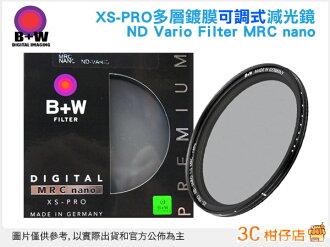 德國 B+W 55mm 55 XS-Pro Digital ND Vario MRC nano Filter 多層鍍膜 可調式減光鏡 公司貨