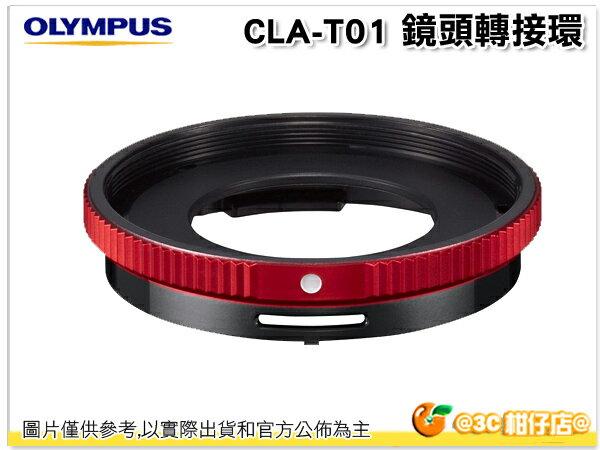 OLYMPUS CLA-T01 鏡頭轉接環 可裝40.5mm 保護鏡 附鏡頭蓋 CLAT01 元佑公司貨 TG1 / TG2 / TG3 - 限時優惠好康折扣