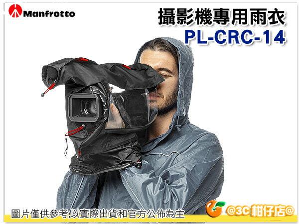 MANFROTTO 曼富圖 MB MB PL-CRC-14 Video Raincover 攝影機雨衣 CRC14 正成公司貨 - 限時優惠好康折扣