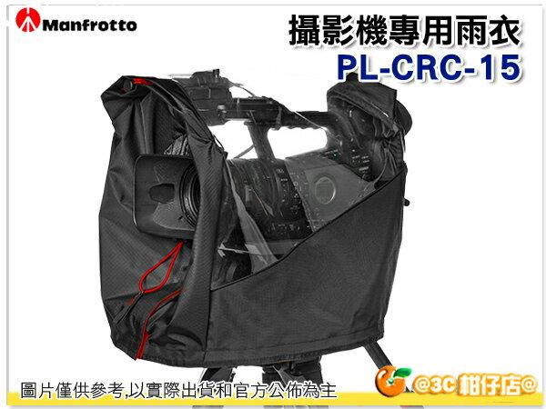 MANFROTTO 曼富圖 MB MB PL-CRC-15 Video Raincover 攝影機雨衣 CRC15 正成公司貨 - 限時優惠好康折扣