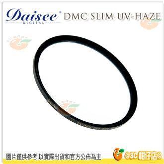 免運 Daisee DMC SLIM UV Haze 58mm 58 超薄框多層鍍膜 UV保護鏡 澄翰公司貨