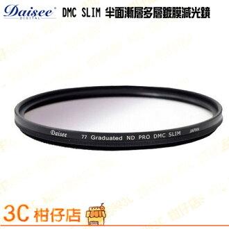 Daisee Graduated ND PRO DMC SLIM 49mm 49 半面灰色多層鍍膜 漸層 減光鏡 澄翰公司貨 另有 B+W HOYA MARUMI