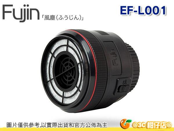 Fujin  EF-L001 單眼相機專用 吸塵器 掃除機 清理 COMS CCD 感光元件 適用 CANON (可另購轉接環接他牌鏡頭) 日本製