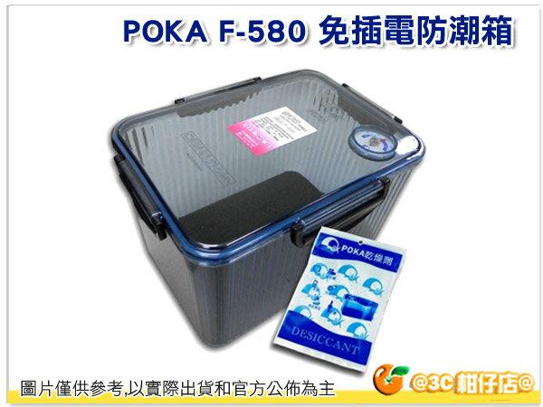 送乾燥劑 POKA F-580 免插電防潮箱 (大) 內建指針型溼度計 F580 台灣製 公司貨