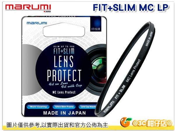 ~送濾鏡袋~ MARUMI  FIT+SLIM MC LP 52mm 52 保護鏡 protect 廣角薄框 多層鍍膜 彩宣公司貨