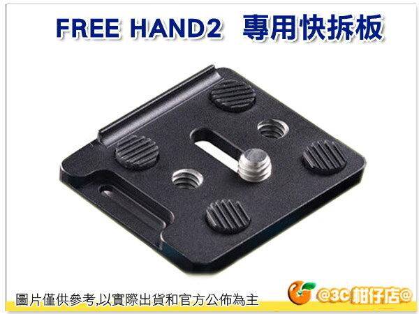 HADSAN FREE HAND 2 專用快拆板 二代 湧蓮公司貨 (不含快槍手本體) - 限時優惠好康折扣