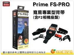 新版 速必達 Carry Speed FS-PRO PRIME 合金進階版 相機背帶 快槍手 快速背帶 附F2底盤 立福公司貨